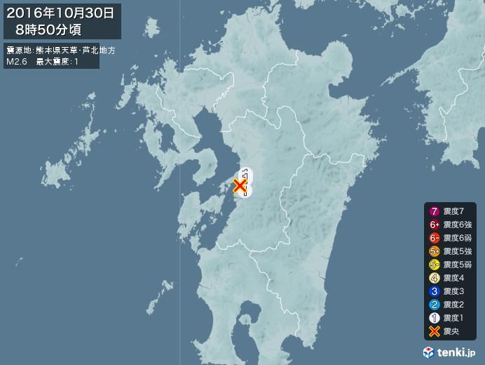 地震情報(2016年10月30日08時50分発生)