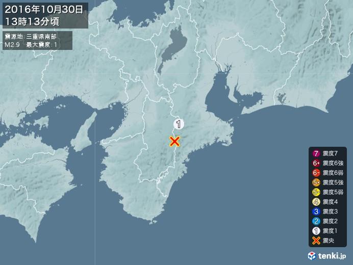 地震情報(2016年10月30日13時13分発生)