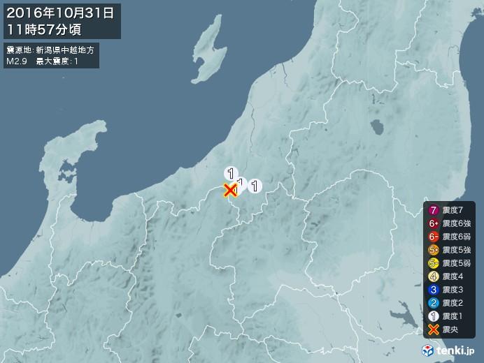 地震情報(2016年10月31日11時57分発生)