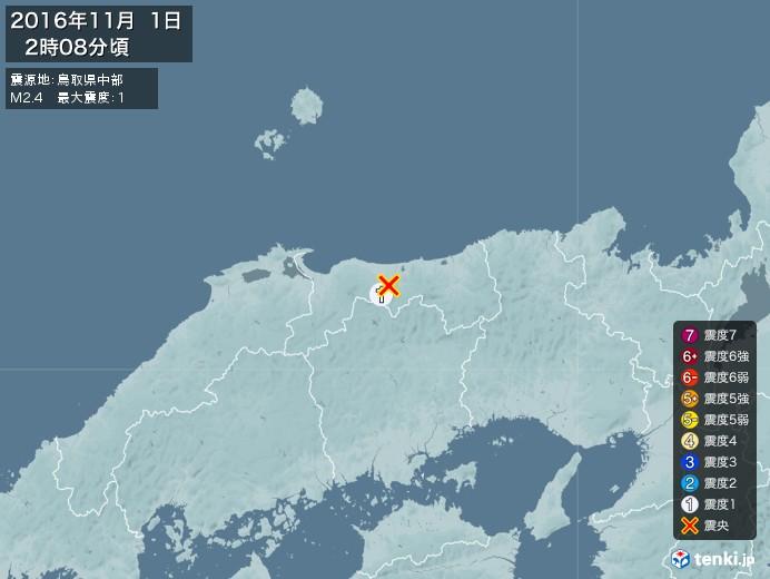 地震情報(2016年11月01日02時08分発生)