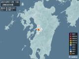 2016年11月01日02時32分頃発生した地震