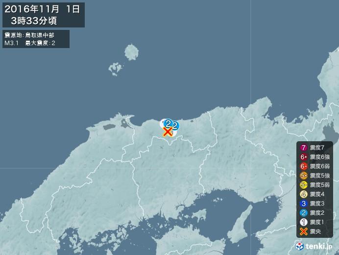 地震情報(2016年11月01日03時33分発生)