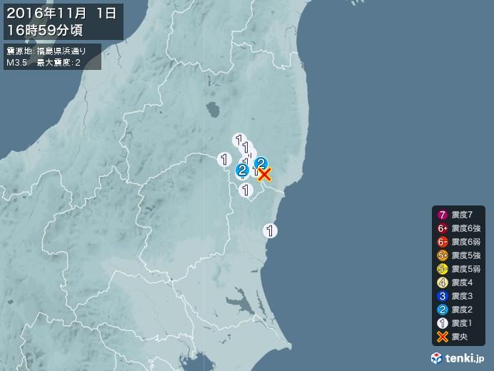 地震情報(2016年11月01日16時59分発生)