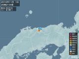 2016年11月01日20時21分頃発生した地震