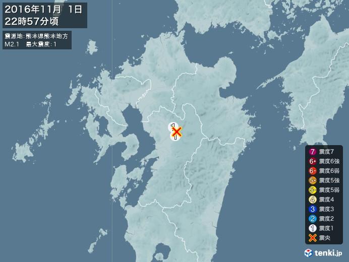 地震情報(2016年11月01日22時57分発生)