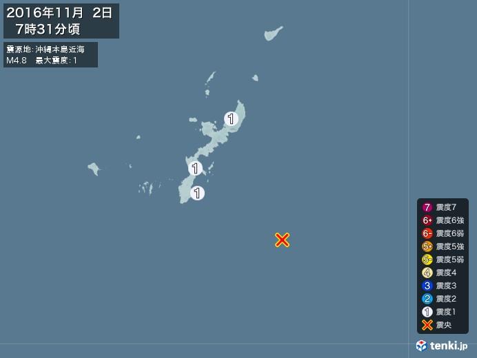 地震情報(2016年11月02日07時31分発生)