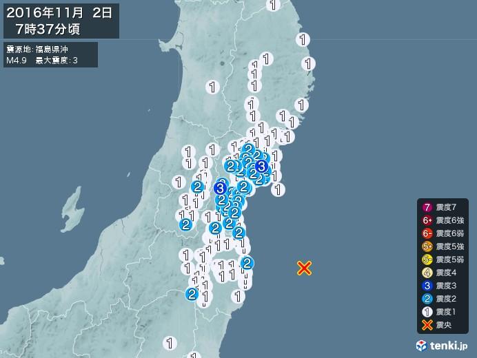 地震情報(2016年11月02日07時37分発生)