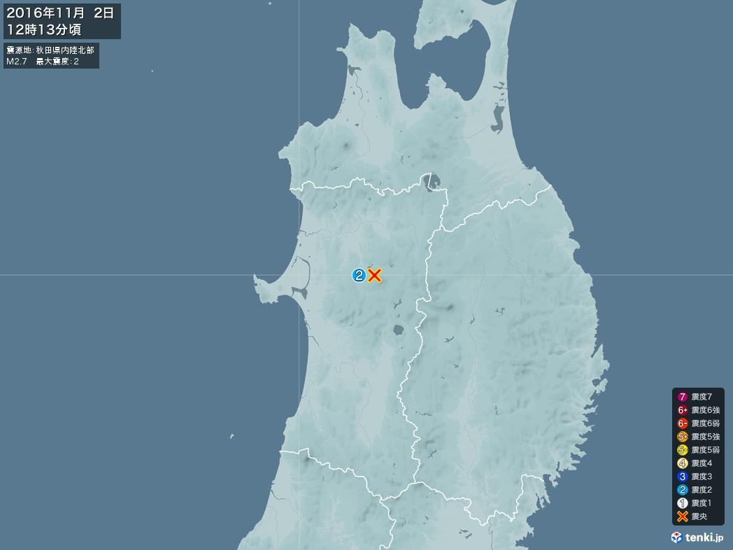 地震情報 2016年11月02日 12時13分頃発生 最大震度:2 震源地:秋田県内陸北部(拡大画像)