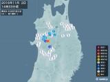 2016年11月02日14時33分頃発生した地震