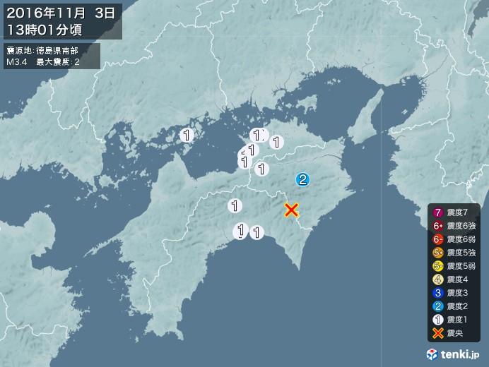 地震情報(2016年11月03日13時01分発生)