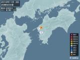 2016年11月03日20時50分頃発生した地震