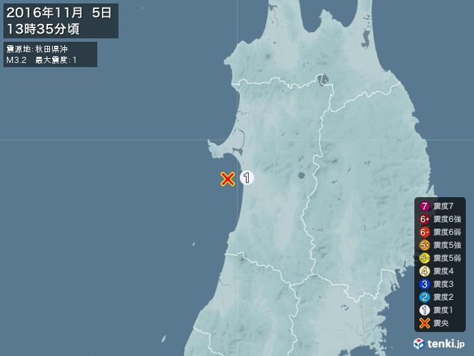 地震情報(2016年11月05日13時35分発生)