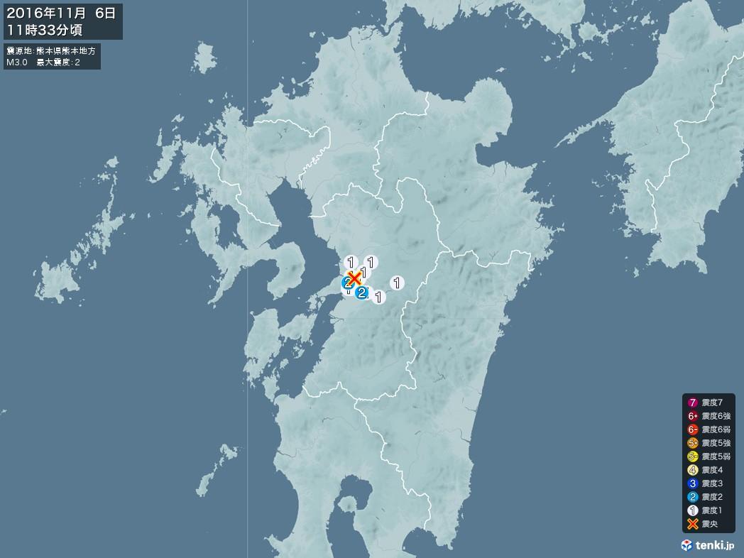 地震情報 2016年11月06日 11時33分頃発生 最大震度:2 震源地:熊本県熊本地方(拡大画像)