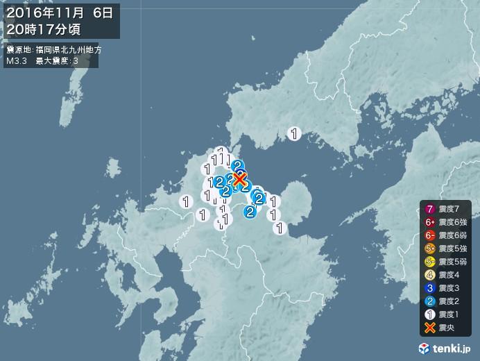 地震情報(2016年11月06日20時17分発生)