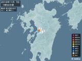 2016年11月07日01時54分頃発生した地震