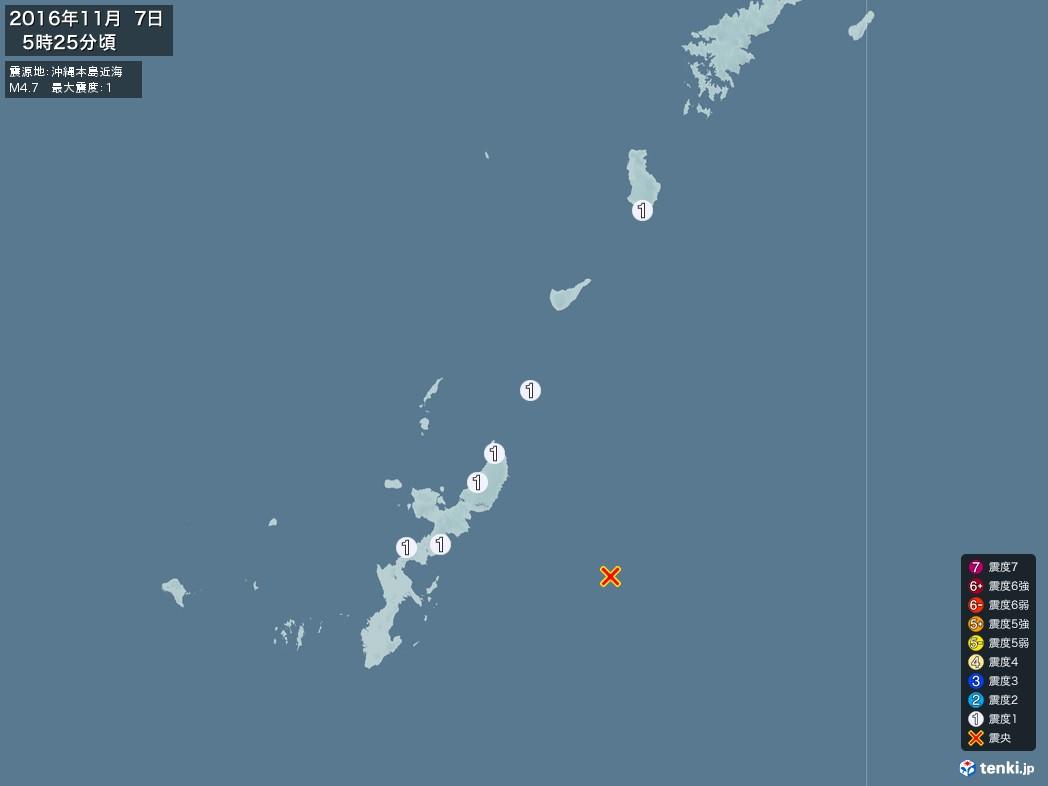 地震情報 2016年11月07日 05時25分頃発生 最大震度:1 震源地:沖縄本島近海(拡大画像)