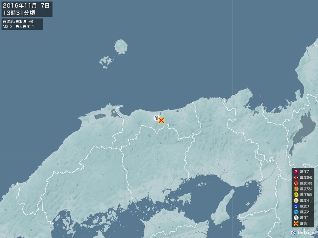地震情報 2016年11月07日 13時31分頃発生 最大震度:1 震源地:鳥取県中部(拡大画像)