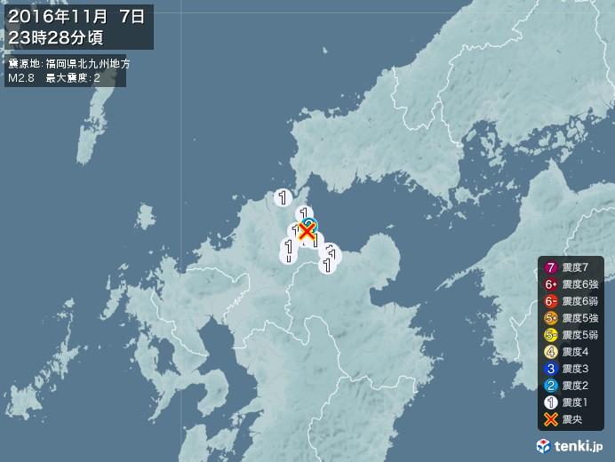 地震情報(2016年11月07日23時28分発生)