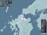 2016年11月07日23時28分頃発生した地震