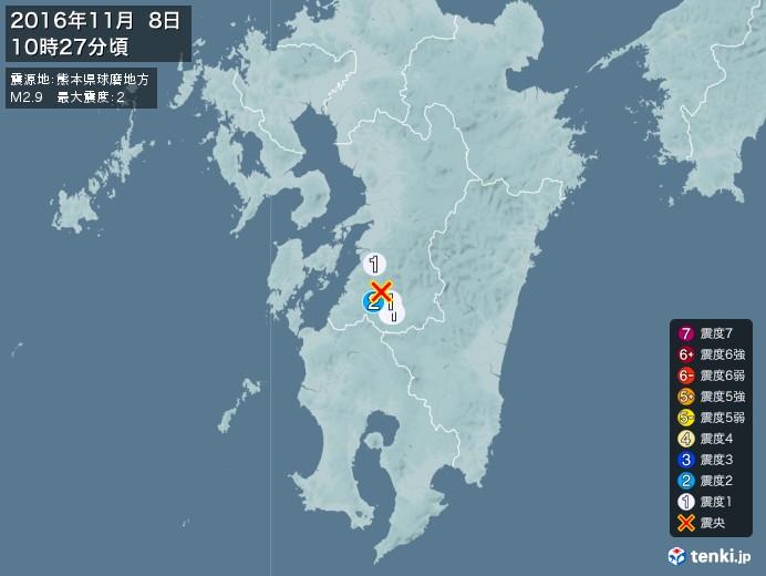 地震情報(2016年11月08日10時27分発生)