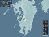 2016年11月08日10時27分頃発生した地震