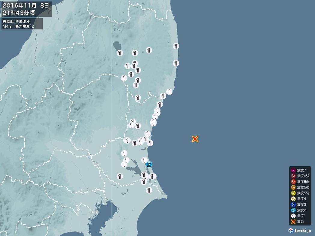 地震情報 2016年11月08日 21時43分頃発生 最大震度:2 震源地:茨城県沖(拡大画像)
