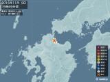 2016年11月09日05時49分頃発生した地震