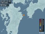 2016年11月09日15時14分頃発生した地震