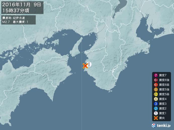 地震情報(2016年11月09日15時37分発生)