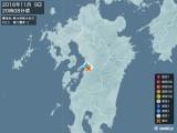 2016年11月09日20時08分頃発生した地震