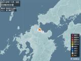 2016年11月09日22時09分頃発生した地震