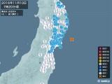 2016年11月10日07時20分頃発生した地震