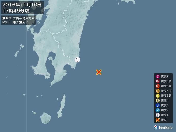 地震情報(2016年11月10日17時49分発生)