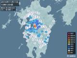 2016年11月11日10時12分頃発生した地震