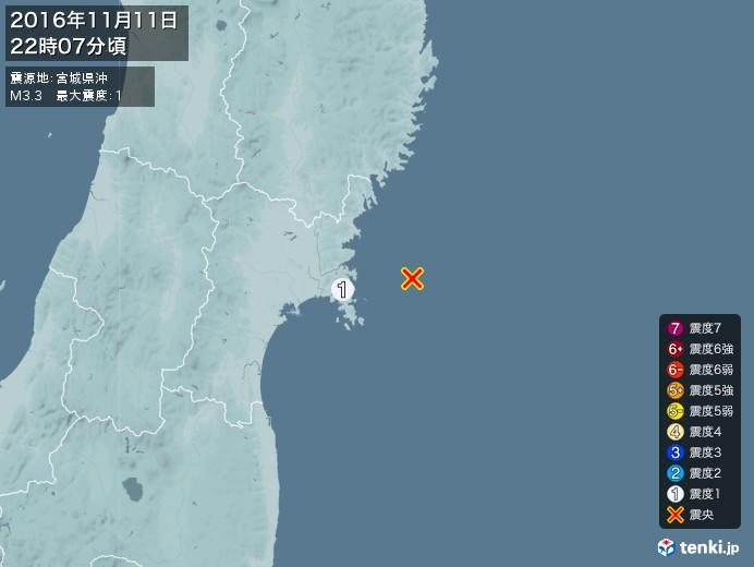 地震情報(2016年11月11日22時07分発生)
