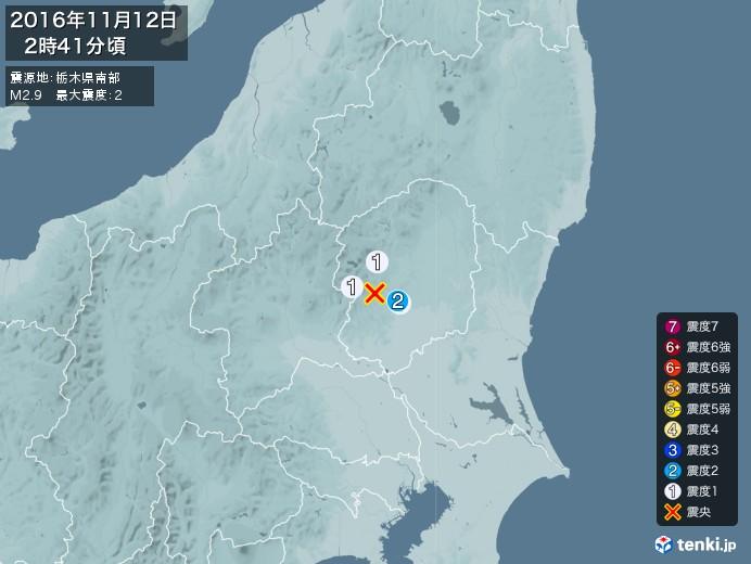 地震情報(2016年11月12日02時41分発生)