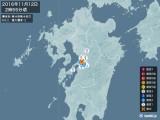 2016年11月12日02時55分頃発生した地震