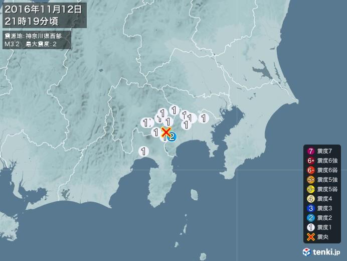 地震情報(2016年11月12日21時19分発生)