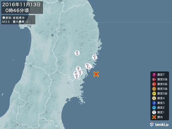 地震情報(2016年11月13日00時46分発生)