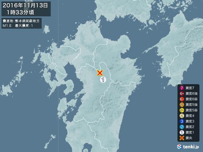 地震情報(2016年11月13日01時33分発生)