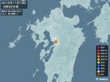 2016年11月13日06時32分頃発生した地震