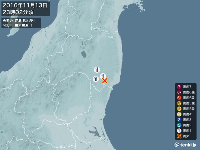 地震情報(2016年11月13日23時02分発生)