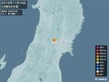 2016年11月14日23時52分頃発生した地震