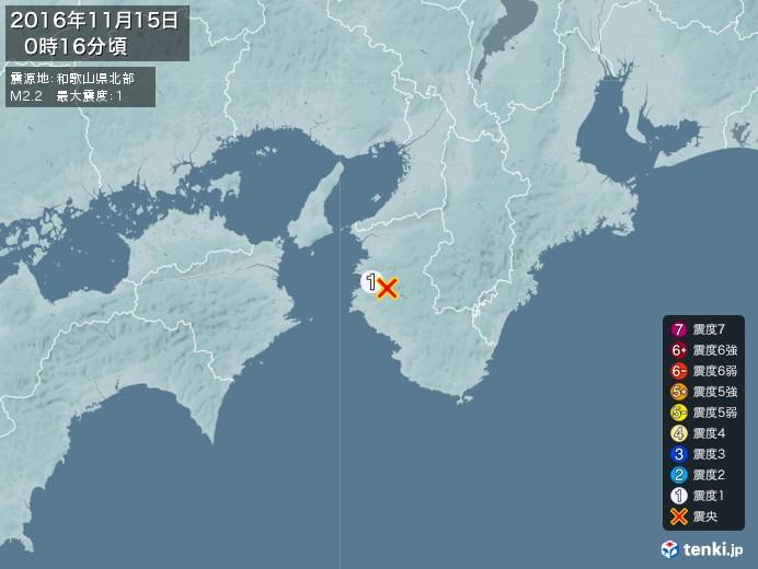 地震情報(2016年11月15日00時16分発生)