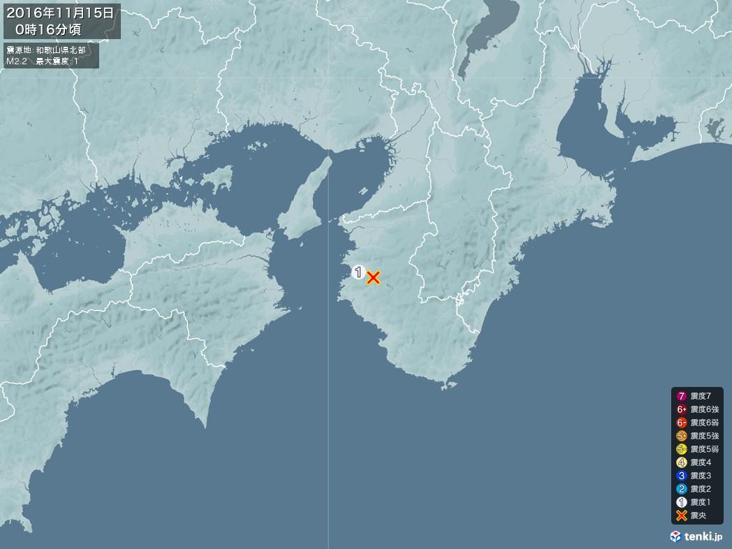 地震情報 2016年11月15日 00時16分頃発生 最大震度:1 震源地:和歌山県北部(拡大画像)