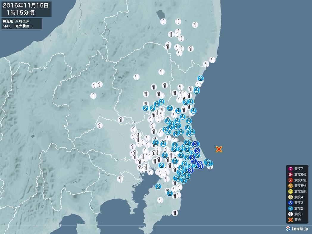 地震情報 2016年11月15日 01時15分頃発生 最大震度:3 震源地:茨城県沖(拡大画像)