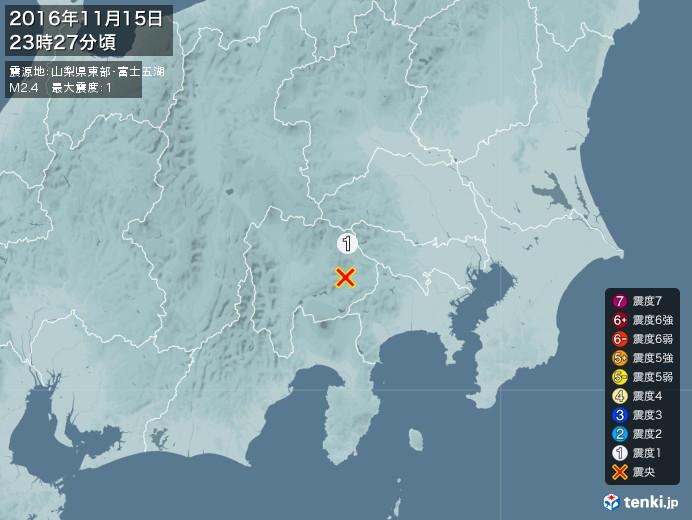 地震情報(2016年11月15日23時27分発生)