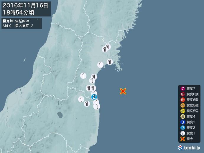 地震情報(2016年11月16日18時54分発生)