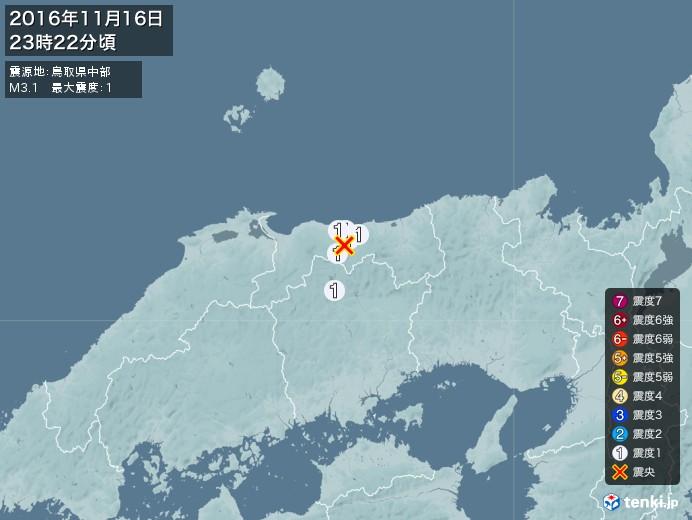 地震情報(2016年11月16日23時22分発生)