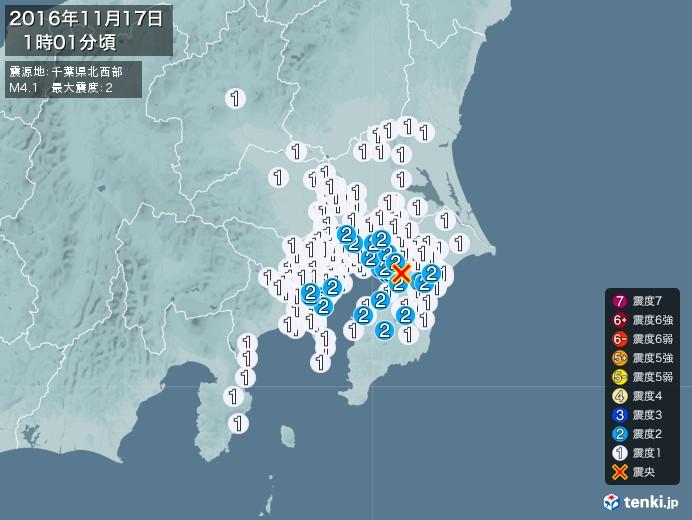 地震情報(2016年11月17日01時01分発生)